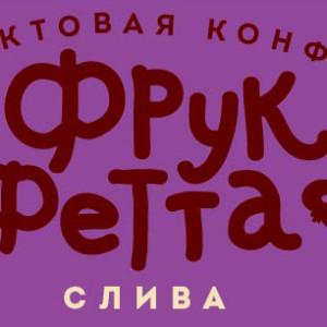 Фруктово-ягодный микс «СЛИВА», 20г коробка